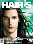 58 HOT by Hair's How Magazine issue