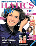 11 HOT by Hair's How Magazine issue