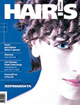54 HOT by Hair's How Magazine issue