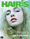 69 HOT by Hair's How Magazine issue